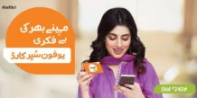 Ufone Super Card Amazing Incentives Only Rs. 550/-