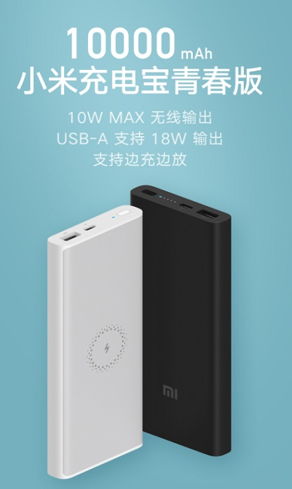 Mi Wireless Power Bank Youth Edition Xiaomi wireless charger Portable battery