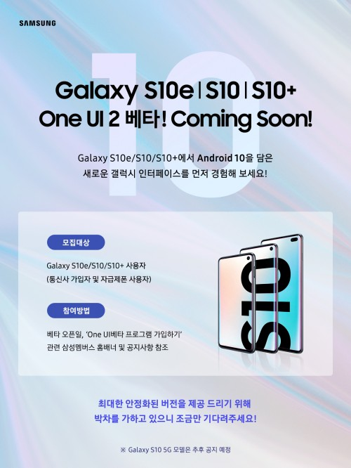 Android 10 Galaxy S10 Galaxy S10 Plus Galaxy S10E beta operating system testing
