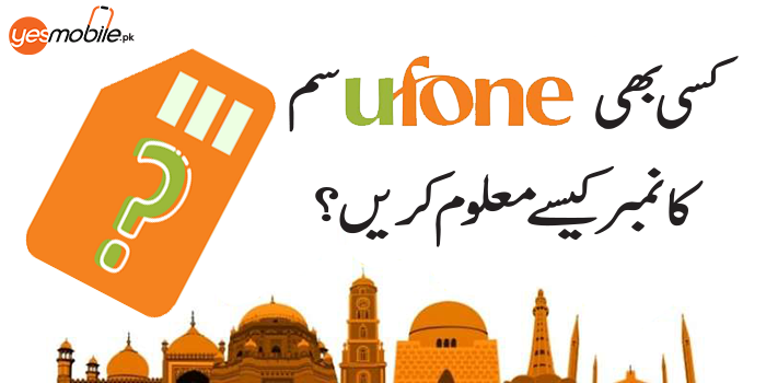 Ufone Number Check Code – How To Find Ufone Number