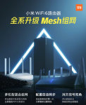 Xiaomi's Wi-Fi 6 routers get Mesh Networking support; Redmi AX5 gets firmware update