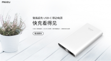 Meizu Supercharged USB-C power bank with two-way fast charge launched for ¥169 (~$24)