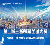 Meizu Gaming Weibo account goes live; gaming smartphone could be coming soon