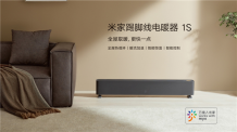 Xiaomi launches the MIJIA Baseboard Electric Heater 1S for 699 yuan ($103)