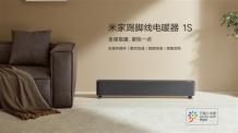 Xiaomi launches the MIJIA Baseboard Electric Heater 1S for 699 yuan ($103)