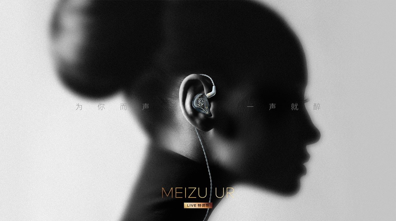 Meizu UR Live Special Edition earphones launched in China for 1,299 yuan ($194)