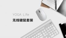 Lenovo YOGA Life Wireless Keyboard and Mouse Combo launched for 299 yuan ($45)