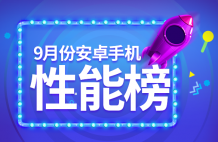 AnTuTu September 2020: iQOO 5 Pro dethrones Mi 10 Ultra as the best performing device