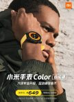 Xiaomi Mi Watch Color Sports Edition with blood oxygen detector launched for 649 yuan ($97)