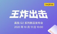 realme Q2 series officially confirmed to launch on October 13