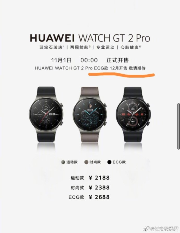 Huawei Watch GT 2 Pro with ECG support to launch in China on December 12