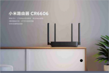 Xiaomi WiFi 6 router CR6606 launched priced at 299 yuan (~$45)