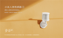 Xiaomi Mi Human Sensor 2 now on sale in China for ¥59 (~$9)