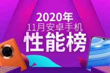 AnTuTu November 2020: New entrant HUAWEI Mate40 Pro+ ranks first