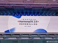 Huawei releases HarmonyOS 2.0 Developer Beta version for smartphones