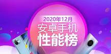 Xiaomi Mi 11 dethrones HUAWEI Mate40 Pro+ to top the AnTuTu December 2020 report
