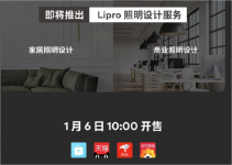 Meizu Lipro Health Lighting Series launched with prices ranging from ¥49 – ¥999