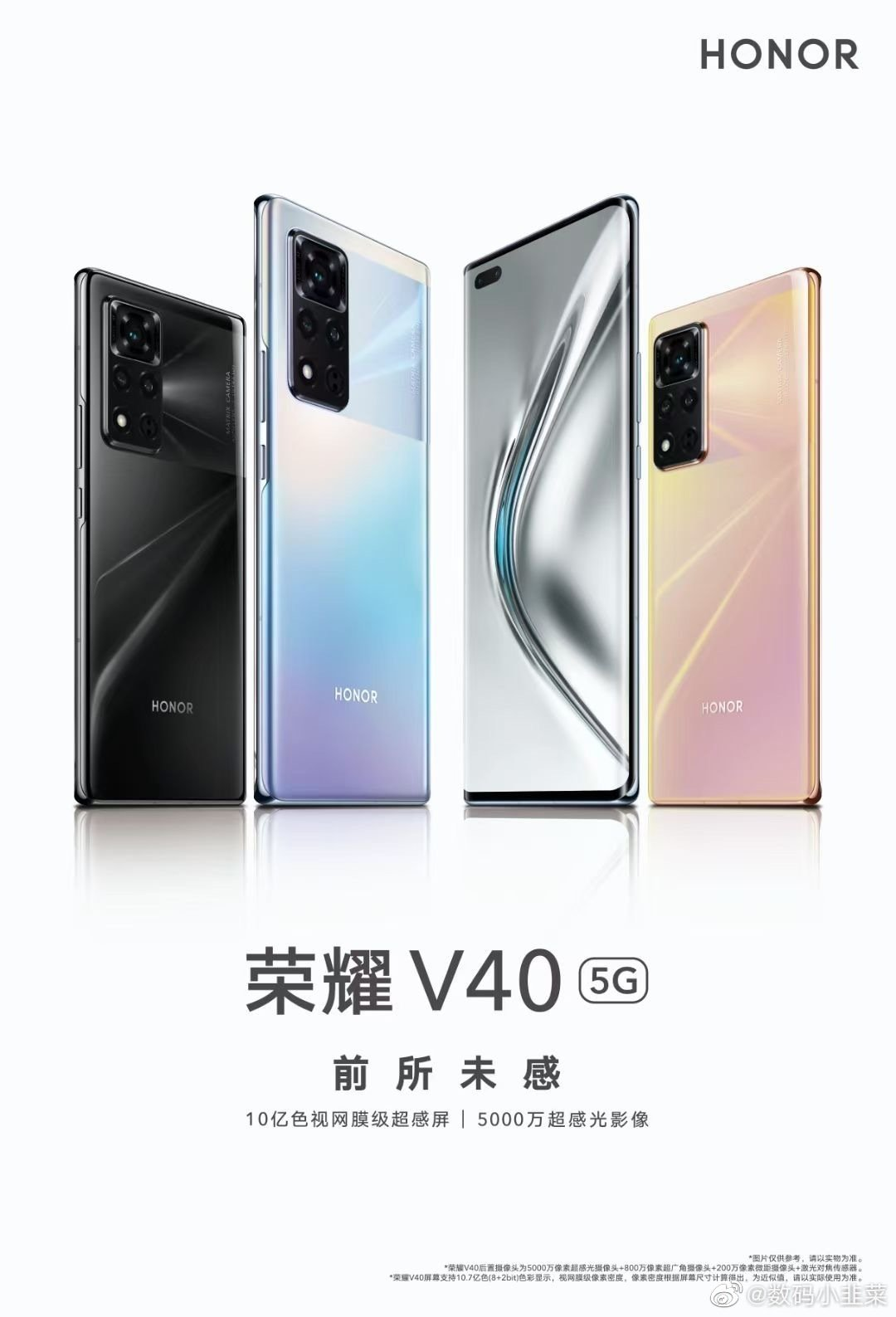 Honor V40's camera configurations revealed in a new leak