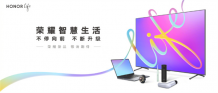 Honor teases a 75-inch Smart Screen X1 & other products will be released soon
