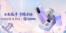 Huawei launches the Nova 8 Pro King of Glory Edition for ¥3,999 ($620).