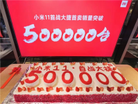 Xiaomi actually sold over 500K Mi 11 units during the first sale