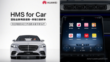 Huawei HMS for Car will feature on the 2021 Mercedes-Benz S-Class
