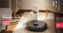 Roborock S6 MaxV robot vacuum cleaner hits Japan and it is already popular