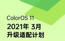 OPPO China shares ColorOS 11 update rollout plan for March 2021