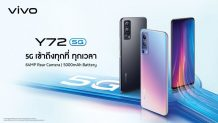 Vivo Y72 5G with 64MP triple cameras and 5,000mAh battery launching on March 22